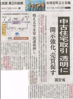 01.日経新聞記事_20151221.png