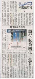 05.日経新聞記事_20160913.png
