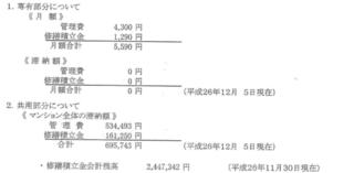 111.重要事項調査報告書.png