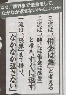 16.日経新聞広告_借入_20160630.png