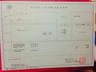 資料3(固定資産評価証明書_土地).jpg